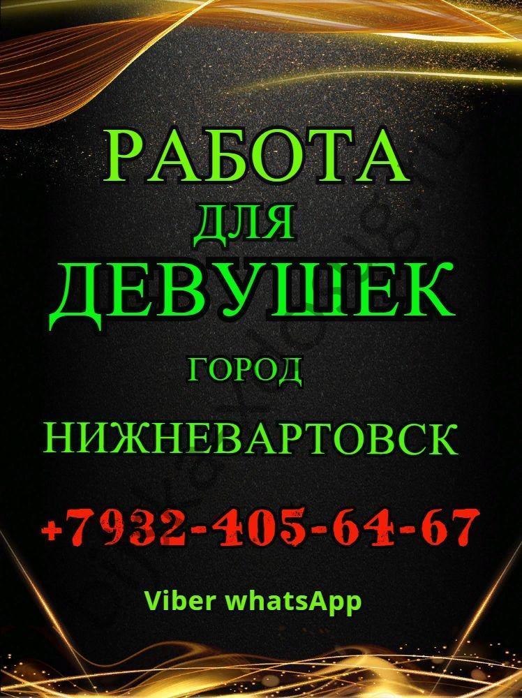 Проститутка РАБОТА ДЛЯ ДЕВУШЕК - Бийск